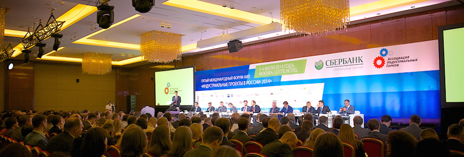 "The Fifth international investment Forum ""Industrial projects in Russia - 2014"""